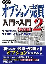 表紙: マンガ オプション売買入門の入門2 [実践編] プロが書いたすぐ実践したい人の要点書 | 増田丞美