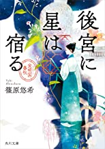 表紙: 後宮に星は宿る 金椛国春秋 (角川文庫) | 篠原 悠希