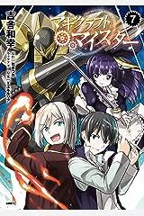 マギクラフト・マイスター 7 (MFC) Kindle版