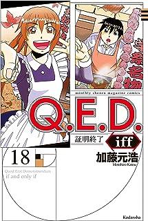 Q.E.D.iff ―証明終了―(18) (月刊少年マガジンR)