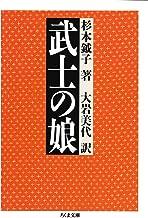 表紙: 武士の娘 (ちくま文庫) | 大岩美代