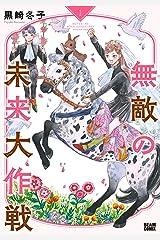 無敵の未来大作戦 1 (ビームコミックス) Kindle版
