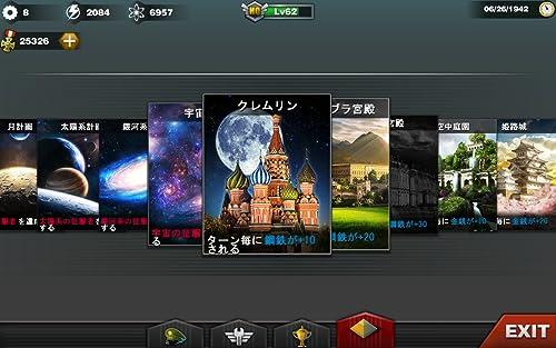 『世界の覇者3』の5枚目の画像