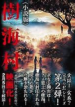 表紙: 樹海村〈小説版〉 (竹書房文庫)   保坂大輔