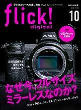 flick! digital(????????) 2018?10?? Vol.84[??] (Japanese Edition)