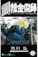 鋼の錬金術師 17巻 (デジタル版ガンガンコミックス) Kindle版