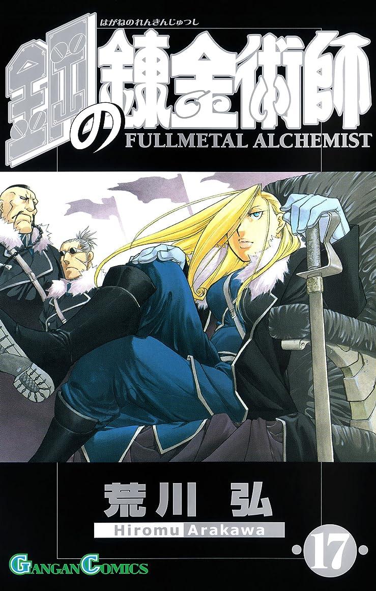 リード操る到着する鋼の錬金術師 17巻 (デジタル版ガンガンコミックス)