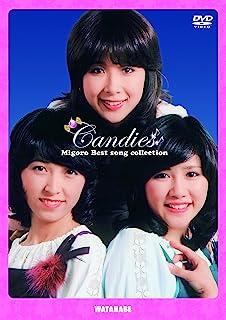 キャンディーズ みごろ!ベストソングコレクション~永久保存版 [DVD]...