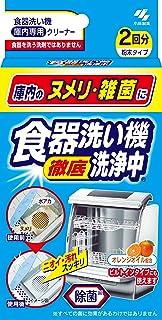 食器洗い機徹底洗浄中 庫内のヌメリ・雑菌に オレンジオイル配合 除菌 粉末タイプ 2回分