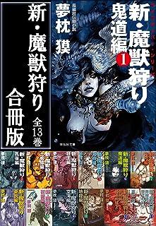 新・魔獣狩り(全13巻)合冊版 サイコダイバー合冊版 (祥伝社文庫)