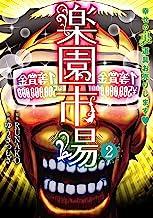 表紙: 楽園市場 2 (エッジスタコミックス)   RUNAKO