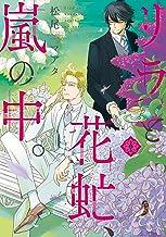 表紙: リラと花虻、嵐の中。(1) (ウィングス・コミックス)   松尾マアタ