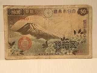 古銭 日本銀行券 五拾銭 小額政府紙幣(富士桜50) 旧札(50銭)