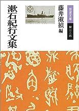 表紙: 漱石紀行文集 (岩波文庫) | 藤井 淑禎