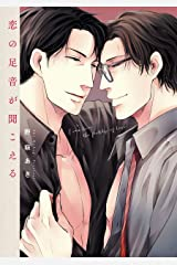 恋の足音が聞こえる (B's-LOVEY COMICS) Kindle版