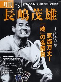 月刊長嶋茂雄 vol.7 気焔万丈!「魂」の名勝負 (分冊百科シリーズ)
