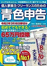 表紙: 個人事業主・フリーランスのための青色申告 令和2年3月16日締切分 無料で使える!やよいの青色申告 オンライン対応 (アスキームック) | 宮原 裕一