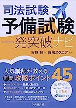 表紙: 司法試験予備試験一発突破ナビ | 吉野勲