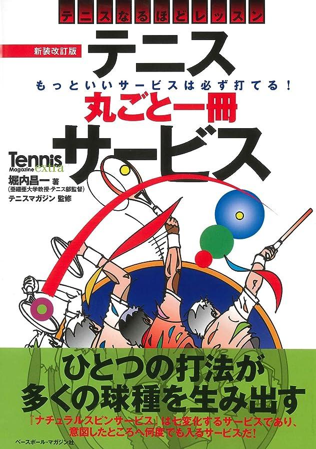 道徳教育計算可能優しさテニス丸ごと一冊サービス テニスなるほどレッスン (Tennis Magazine extra)