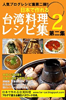 台湾料理レシピ集 第2集