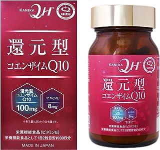 還元型コエンザイムQ10 60粒(30日分)×3個セットカネカ社製