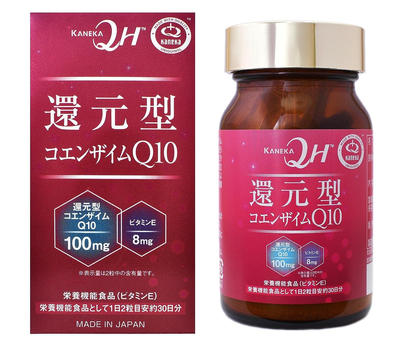 軽蔑トラフ羽還元型コエンザイムQ10 60粒(30日分)×3個セット★カネカ社製