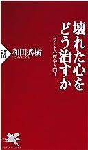 壊れた心をどう治すか コフート心理学入門Ⅱ (PHP新書)