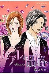 セフレの品格-プライド- : 8 (ジュールコミックス) Kindle版