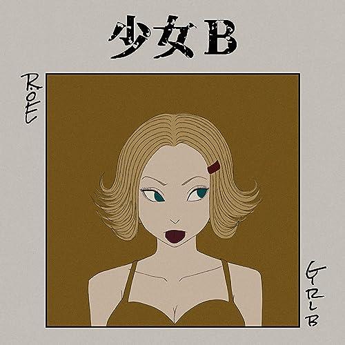 少女B* / チャイナアドバイス