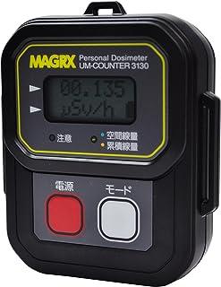 MAGRX 個人線量計 放射線測定器 UM-COUNTER 3130 MGX-3130