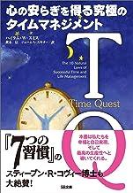表紙: TQ-心の安らぎを得る究極のタイムマネジメント (SB文庫) | 黄木 信