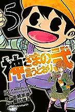 神さまの言うとおり弐(5) (週刊少年マガジンコミックス)
