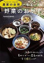 表紙: Farmer's KEIKO 農家の台所 一生食べたい野菜のおかず Farmer's KEIKO 農家の台所 | Farmer'sKEIKO