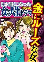 本当にあった女の人生ドラマ Vol.54 金にルーズな女 [雑誌]