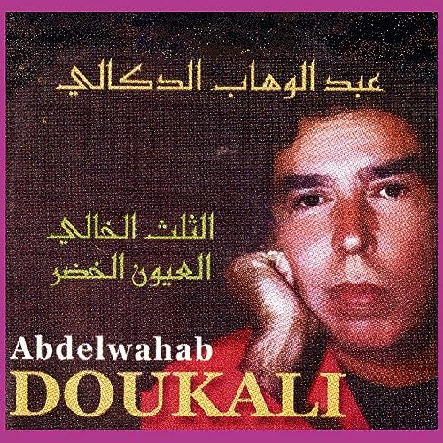 AGHANI GRATUITEMENT TÉLÉCHARGER ABDELWAHAB DOUKKALI