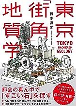 表紙: 東京「街角」地質学 | 西本昌司