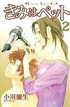 表紙: きみはペット(2) (Kissコミックス) | 小川彌生