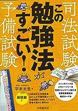 表紙: 司法試験・予備試験 この勉強法がすごい! | 平木太生