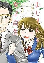 表紙: おじさんと女子高生 2 (MFC) | 加藤 マユミ