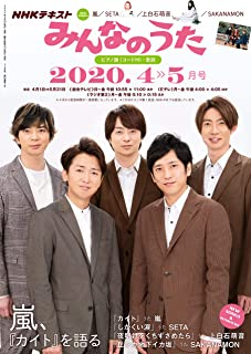 NHKみんなのうた 2020年 04 月号【雑誌】