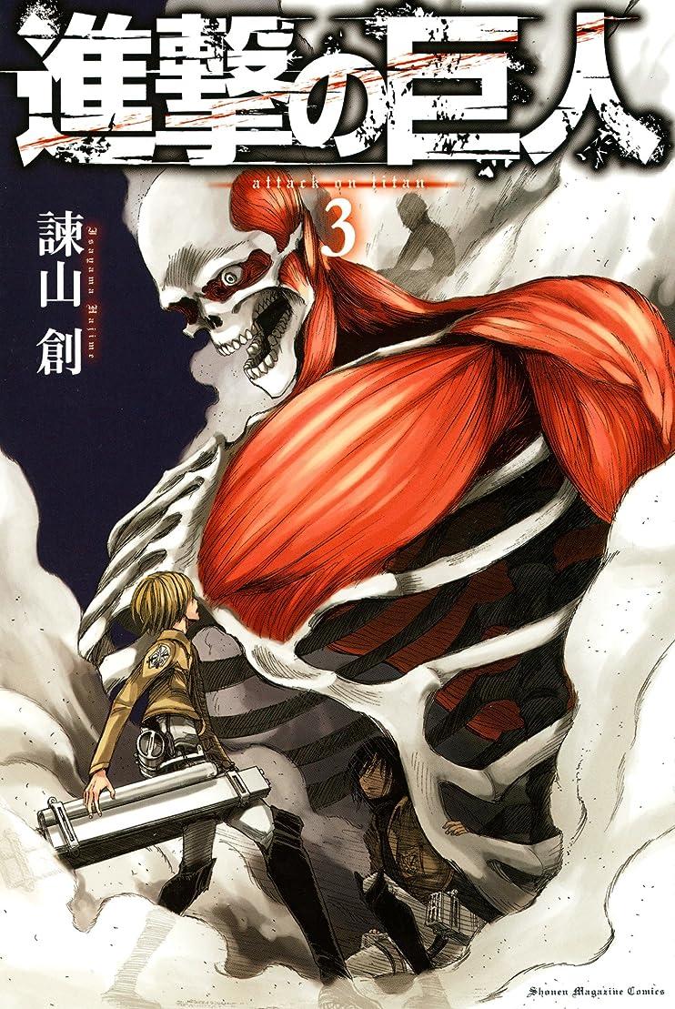 締め切り待つく進撃の巨人(3) (週刊少年マガジンコミックス)