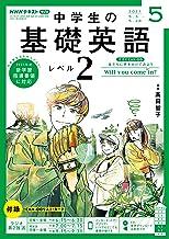 NHKラジオ 中学生の基礎英語 レベル2 2021年 5月号 [雑誌] (NHKテキスト)