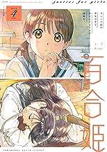 コミック百合姫 2019年4月号[雑誌]