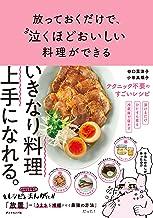 表紙: 放っておくだけで、泣くほどおいしい料理ができる | 小田真規子