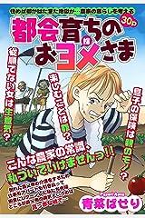 都会育ちのおヨメさま 【単話売】 (ご近所の悪いうわさシリーズ) Kindle版