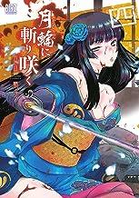 表紙: 月輪に斬り咲く (4) (バーズコミックス) | 丸山朝ヲ