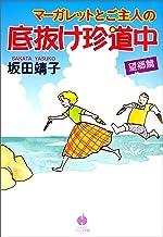 表紙: マーガレットとご主人の底抜け珍道中 望郷篇 (ハヤカワ文庫JA) | 坂田 靖子