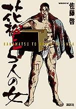 表紙: 花松と5人の女 (モーニングコミックス) | 佐藤啓
