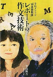 レポートの作文技術 (寺島メソッド「日本語教室」)