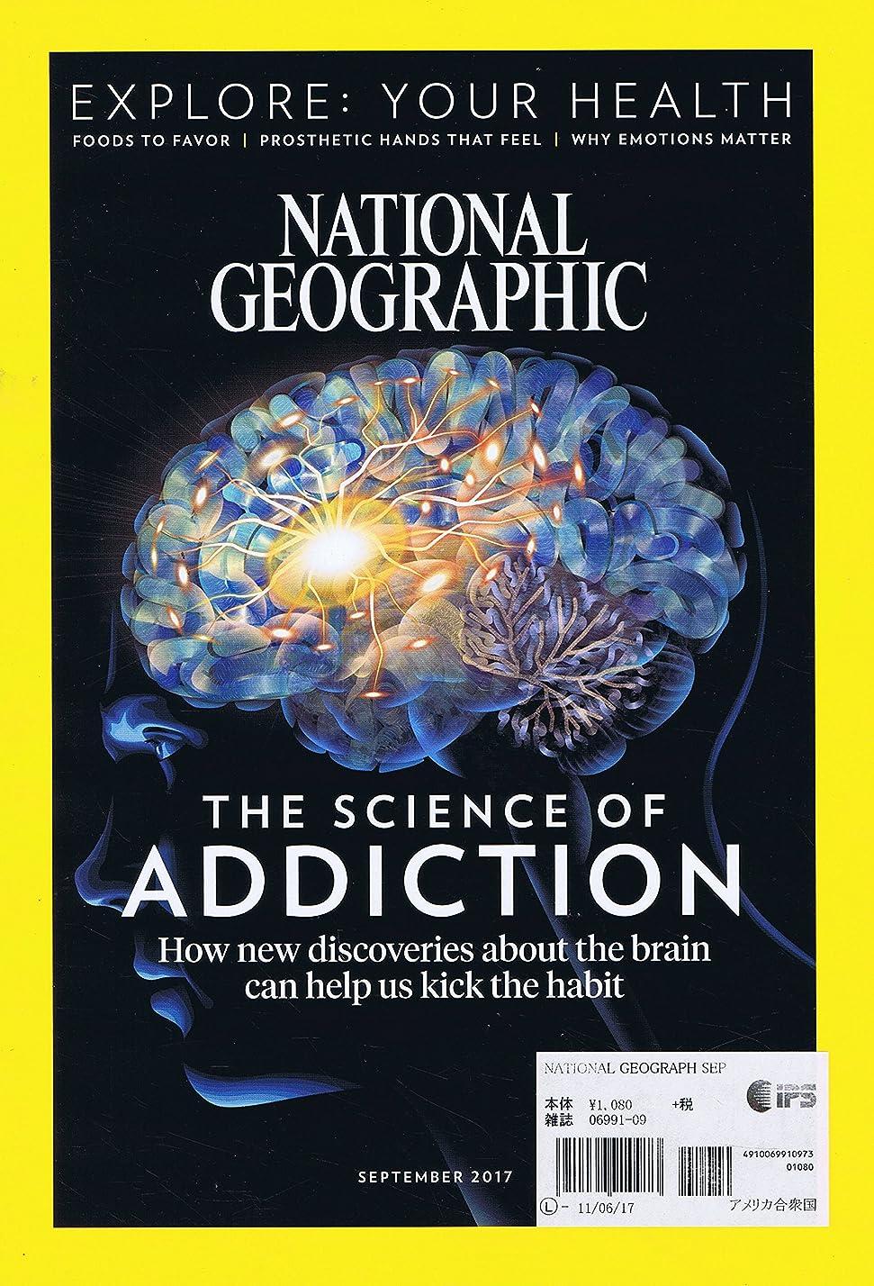 じゃがいも美人申請中National Geographic [US] September 2017 (単号)